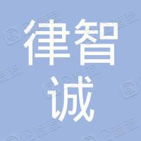 南京律智诚专利技术开发有限公司