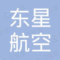 东星航空有限公司