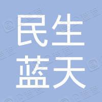 民生蓝天控股股份有限公司