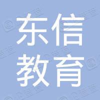 吉林省东信教育交流服务有限公司