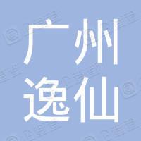 广州逸仙化妆品有限公司长春分公司