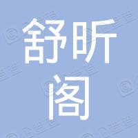 长春市舒昕阁科技有限公司