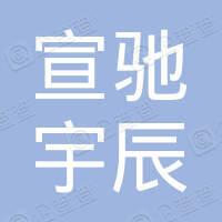 深圳市宣驰宇辰贸易有限公司