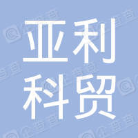 吉林省亚利科贸有限公司