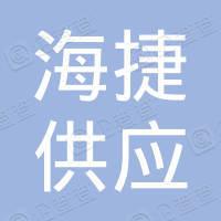 深圳市海捷供应链有限公司
