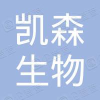 吉林省凯森生物科技有限公司