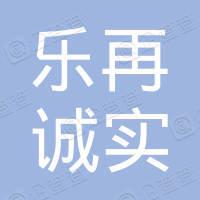 襄阳乐再诚实再生资源有限公司