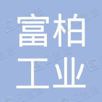 富柏工业(深圳)有限公司