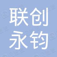 上海联创永钧股权投资管理有限公司