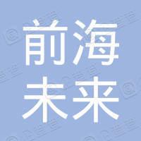 深圳市前海未来供应链管理有限公司