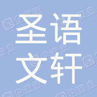 北京圣语文轩公关顾问有限公司