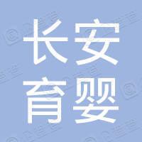 襄阳市襄州区长安育婴房加盟店