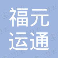 台州福元运通融资担保有限公司