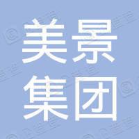 山东美景集团有限责任公司