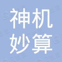 河南神机妙算工程管理有限公司