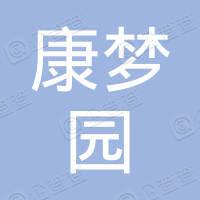 太和县康梦园医养服务有限公司