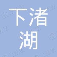 德清县下渚湖湿地旅游发展有限公司