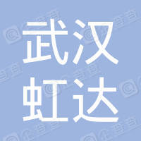 武汉市虹达环艺景观装饰工程有限公司
