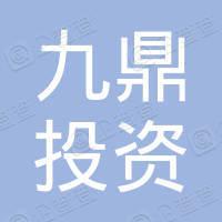 苏州天薇钟山九鼎投资中心(有限合伙)