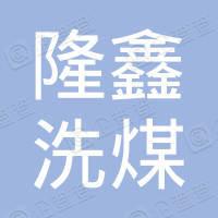 岢岚县隆鑫洗煤有限责任公司