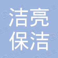 东台洁亮保洁服务有限公司