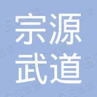 西安宗源武道健身俱乐部