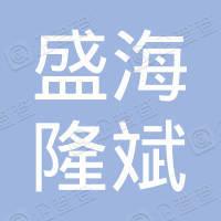 深圳市盛海隆斌科技有限公司