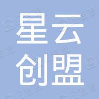 北京星云创盟投资中心(有限合伙)