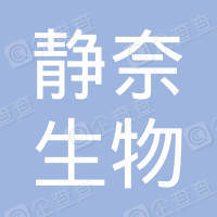 静奈(深圳)生物科技有限公司