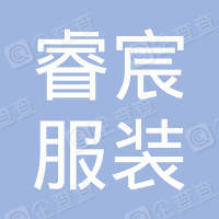 纳雍县睿宸服装餐饮服务部