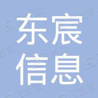 青岛东宸信息管理咨询合伙企业(有限合伙)
