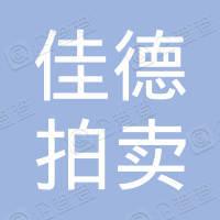安徽佳德拍卖有限公司滁州分公司