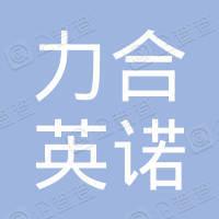 深圳前海力合英诺孵化器有限公司
