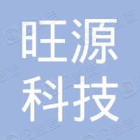 龙南县旺源科技有限公司