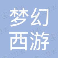 甘肃梦幻西游旅游开发有限公司
