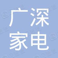 南宁广深家电集团有限公司