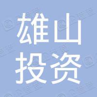 山西长治县雄山投资有限公司
