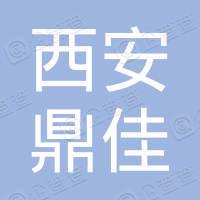 西安鼎佳汽车维修服务有限公司