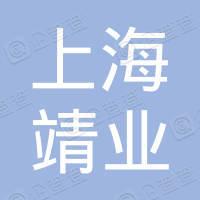 上海靖业工程咨询有限公司
