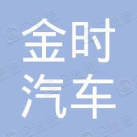 北京金时汽车集团有限公司