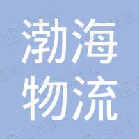 南通渤海物流有限公司