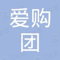 深圳市爱购团贸易有限公司