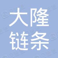 上海大隆链条厂有限公司