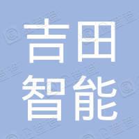 宁波吉田智能洁具科技有限公司