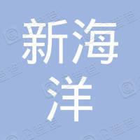 中山市新海洋工业粘胶剂厂