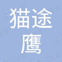 猫途鹰(深圳)国际旅行社有限公司