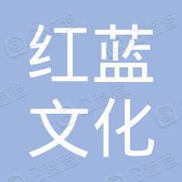 东莞市红蓝文化传播有限公司