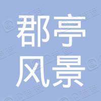 郡亭风景云计算(浙江)有限公司