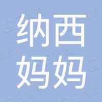 丽江纳西妈妈旅游咨询服务有限公司