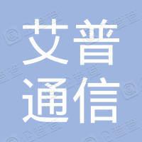 贵州艾普通信科技有限公司
